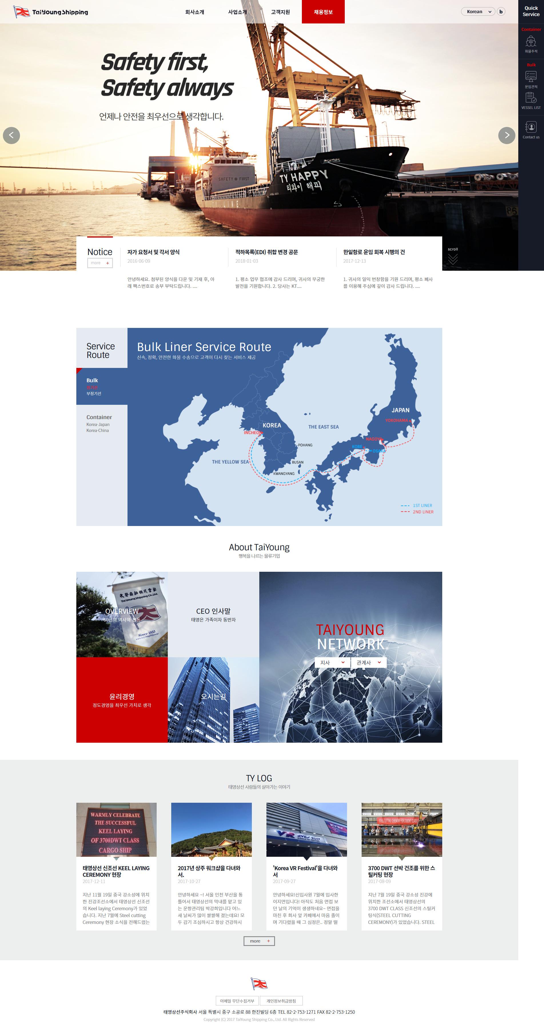 Screenshot-2018-1-4 태영상선.jpg