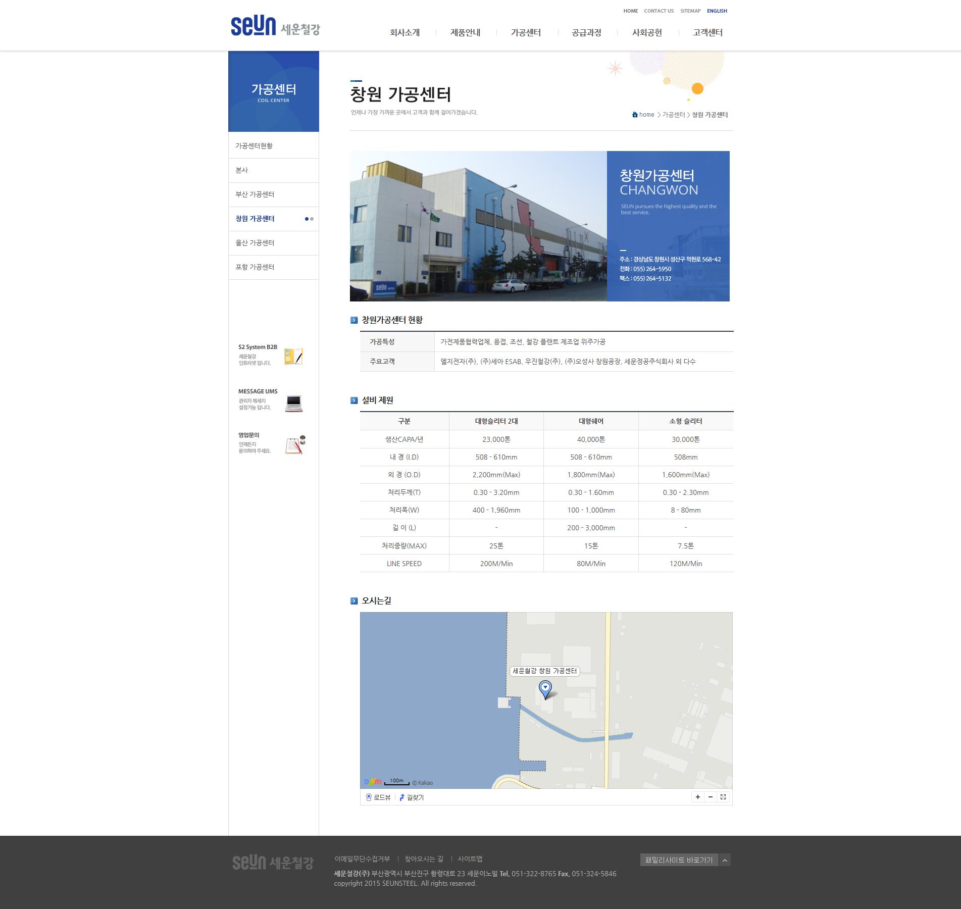 Screenshot-2018-1-4 세운철강(2).png