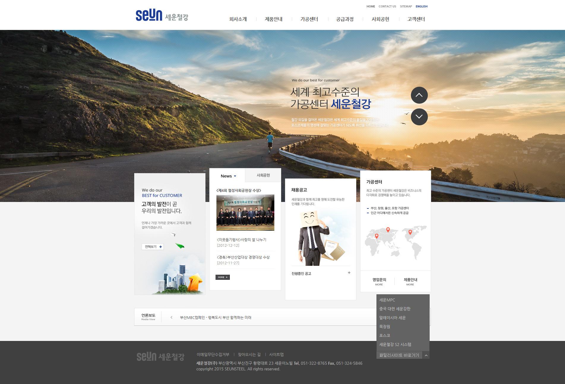 Screenshot-2018-1-4 세운철강.jpg
