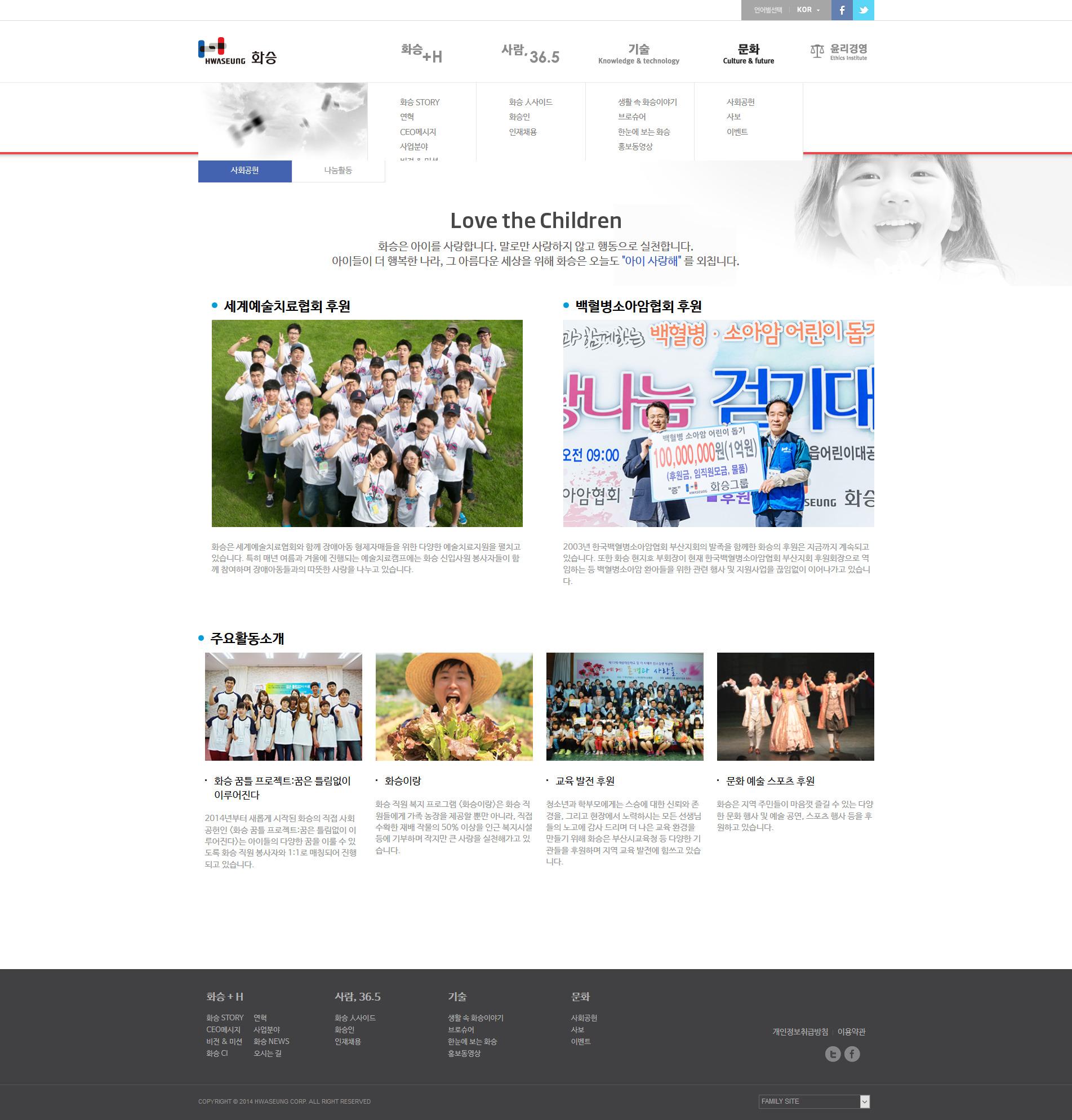 Screenshot-2018-1-4 사회공헌 문화 Culture Future 화승 - HWASEUNG.jpg